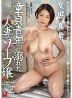 juy00320[JUY-320]童貞青年に溺れた人妻ソープ嬢 友田真希