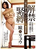 解禁緊縛 「私の妻を縛って下さい。」 瞳リ