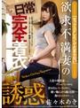 欲求不満妻の日常完全着衣誘惑 佐々木あき(juy00328)