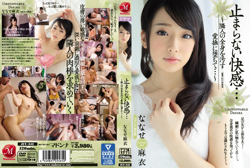 JUY-343 Unstoppable Pleasure... I'm Defiling My Neighbor And Her Entire Body With The Pleasures Of Lust And Love... Mai Nanase