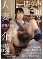 声も出せずクンニに悶える人妻介護 姫野あやめ(juy00360)