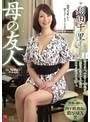 母の友人 翔田千里(juy00361)