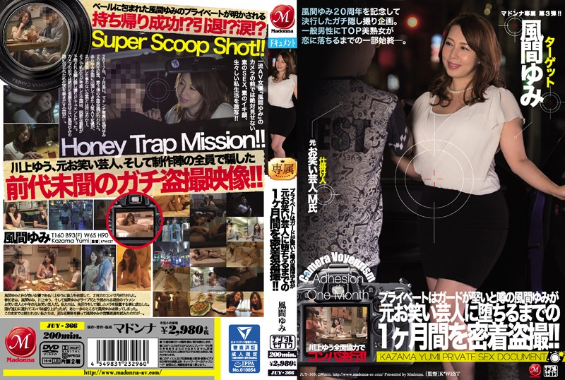 JUY-366 A Madonna Exclusive No. 3!! Yu Kawakami Is Giving Her Full Support To The Party!! Usually In Her Private Life She's Got Her Guard Up, But We Tracked Yumi Kazama For A Month As She Finally Gets Fucked By This Comedian In A Full On Hidden Camera Peeping!! Show!!