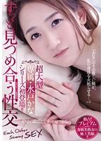 超大型専属・水戸かなシリーズ初登場!! ずっと見つめ合う性交