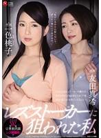 マドンナW専属 豪華初共演 レズ解・・・