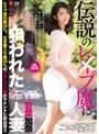 伝説のレ×プ魔に狙われた人妻 若葉加奈(juy00463)