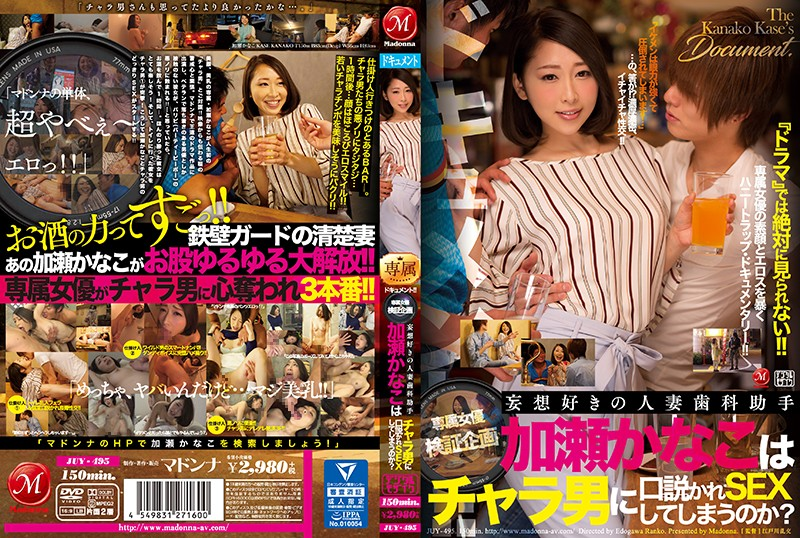 JUY-495 Documentary Time!! An Exclusive Actress Survey Variety Special A Daydream Loving Married Woman Dental Assistant Will Kanako Kase Get Seduced By This Horny Dog Into Sex?