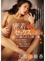 密着セックス 貪り合う隣人同士のW不倫 大島優香(juy00505)
