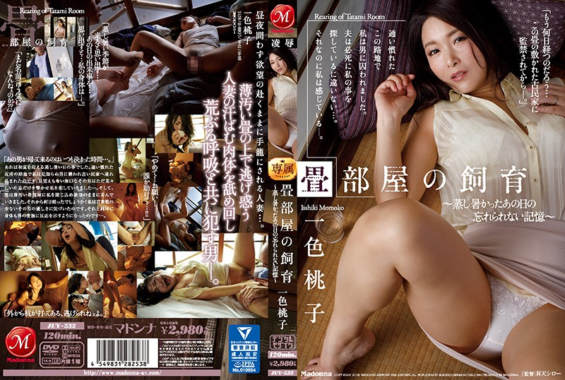 JUY-532 Domestication In A Tiny Room - I Can Never Forget My Memories Of Those Days In That Stuffy And Hot Room - Momoko Isshiki