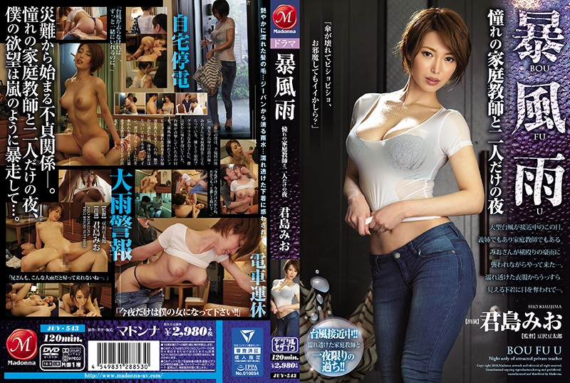 JUY-543 One Stormy Night, Alone with My Private Tutor - Mio Kimijima