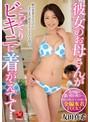 彼女のお母さんがこっそりビキニに着がえてて… 友田真希