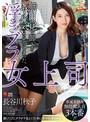 無自覚で部下をヤル気にさせてしまった、浮きブラ女上司 長谷川秋子(juy00601)