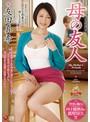 母の友人 友田真希(juy00623)