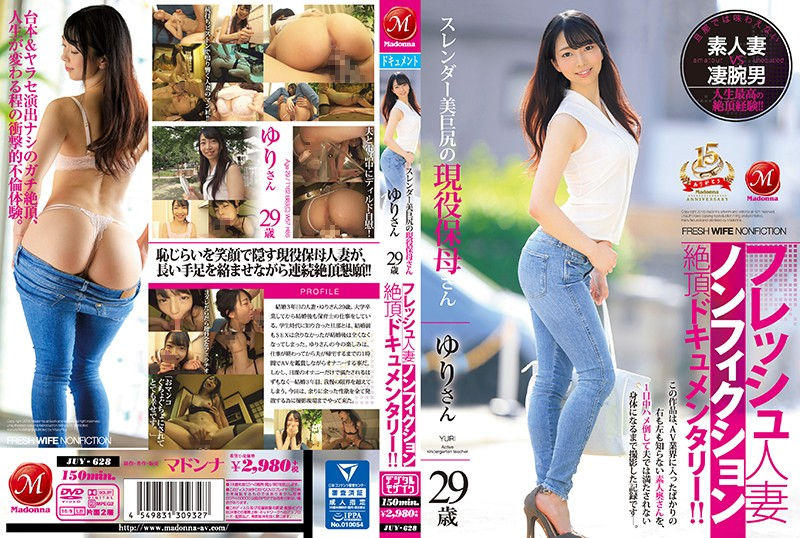 JUY-628 A Fresh Married Woman Nonfiction Orgasmic Documentary!! A Real-Life Nursery School Teacher With A Slender Body And A Beautiful Ass 29 Years Old Yuri-san