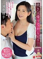 「続きは帰ってからね?…」伯母さんに焦らされながら大人になっていく3日間 三浦恵理子 ダウンロード