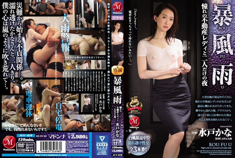 JUY-676 A Violent Rainstorm I Spent The Night With My Favorite Real Estate Lady Kana Mito