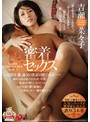 密着セックス ~訪問介護、義父の世話の傍で私は…~ 吉瀬菜々子(juy00677)