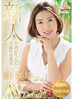 新人 台湾が生んだ奇跡の美魔女―。林美玲 37歳 AVDebut!!