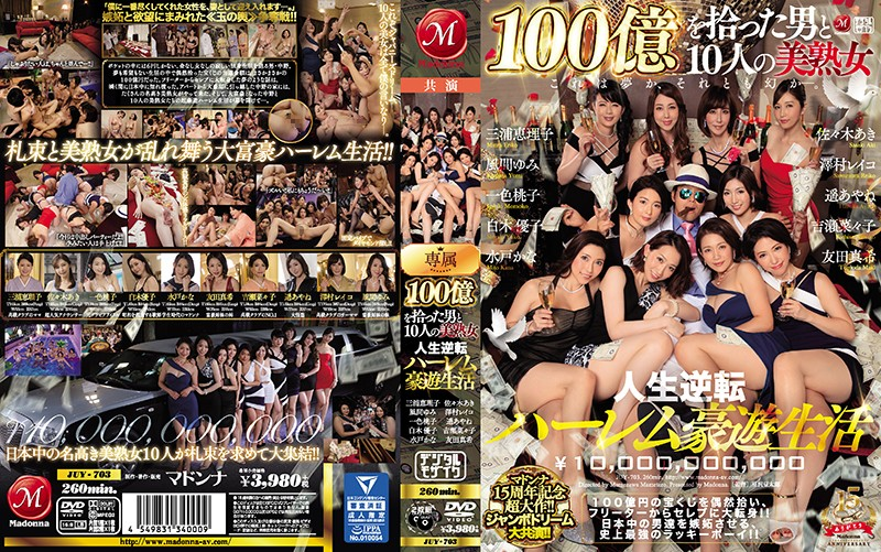 JUY-703 A Masterpiece Celebrating Madonna's 15th Anniversary!! Jumbo Dream Collaboration!! 10 Beautiful Mature Women And A Man Who Picked Up 100 Million Dollars. Extravagant, Reversal-Of-Fortune Harem Life