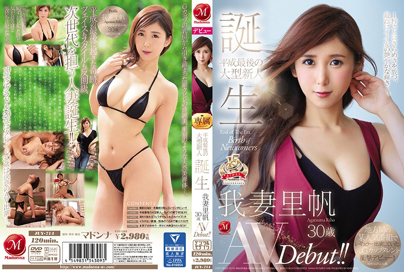 JUY-714 The Birth Of A Major Fresh Face In The Final Year Of The Heisei Era Riho Agatsuma 30 Years Old Her Adult Video Debut!!