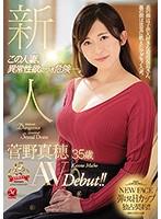 新人 菅野真穂 35歳 AVDebut!! この人妻、異常性欲につき危険―。