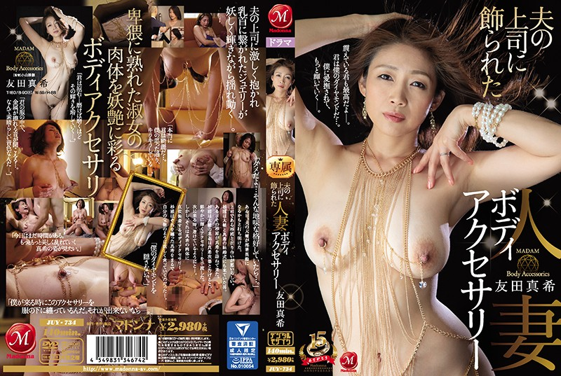 JUY-734 Her Husband's Boss Dressed This Married Woman Up In Body Accessories Maki Tomoda