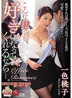 こんな私でも好きになってくれるなら…。 年の差性交に濡れる女上司 ―肉欲の逢瀬― 一色桃子 ダウンロード