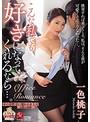 こんな私でも好きになってくれるなら…。 年の差性交に濡れる女上司 ―肉欲の逢瀬― 一色桃子(juy00736)