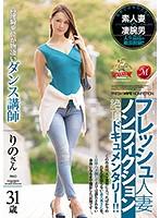 フレッシュ人妻ノンフィクション絶頂ドキュメンタリー!! 高速騎乗位が物凄いダンス講師 31歳 りのさん 白咲りの
