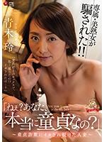 juy00776[JUY-776]「ねぇ?あなた、本当に童貞なの?」〜童貞詐欺にイカされ続けた人妻〜 青木玲