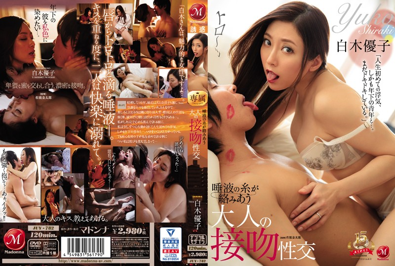 JUY-782 Adult Makeout Fuck With Spit Swapping Yuko Shiraki