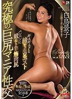 トップボディビルダーの人妻 第2弾!! ギュギュッと締まったウエスト パンパンに鍛えられた筋肉尻 究極の巨尻マニア性交 白鳥景子