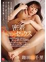 密着セックス ~真夜中の訪問で求め合う寂しい人妻と男の不貞関係~ 翔田千里(juy00888)