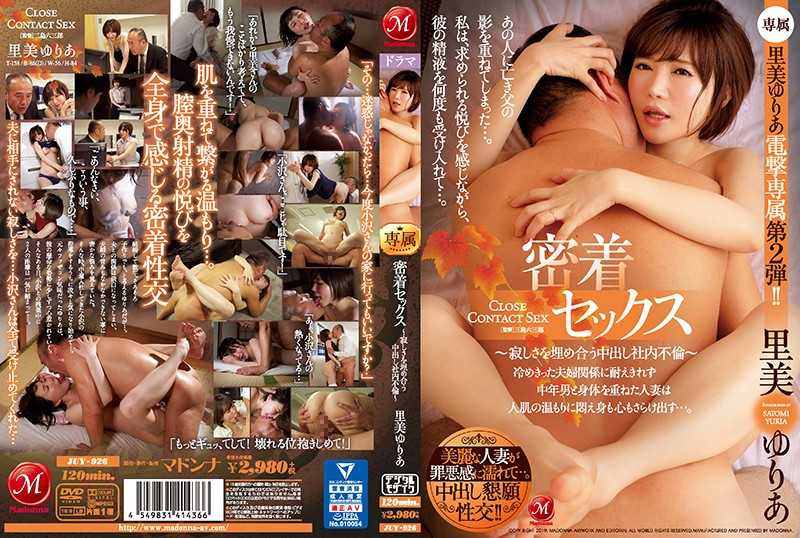 JUY-926 Yuria Satomi Exclusive Actress Round 2!! Intimate Sex - Fighting Loneliness At Work With Adulterous Creampies