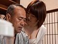 夫よりも義父を愛して…。 松本菜奈実