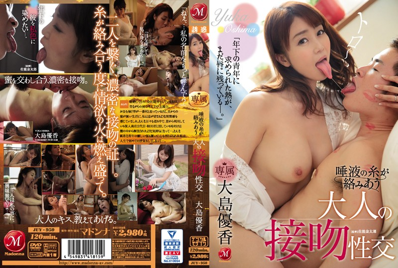 JUY-950 Adult Kissing Sex With Intermingling Threads Of Drool Yuka Oshima