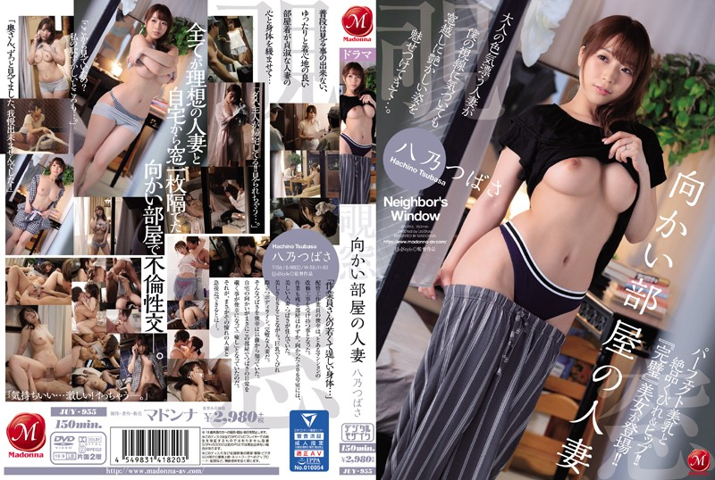JUY-955 The Married Woman In The Other Room - Tsubasa Yano