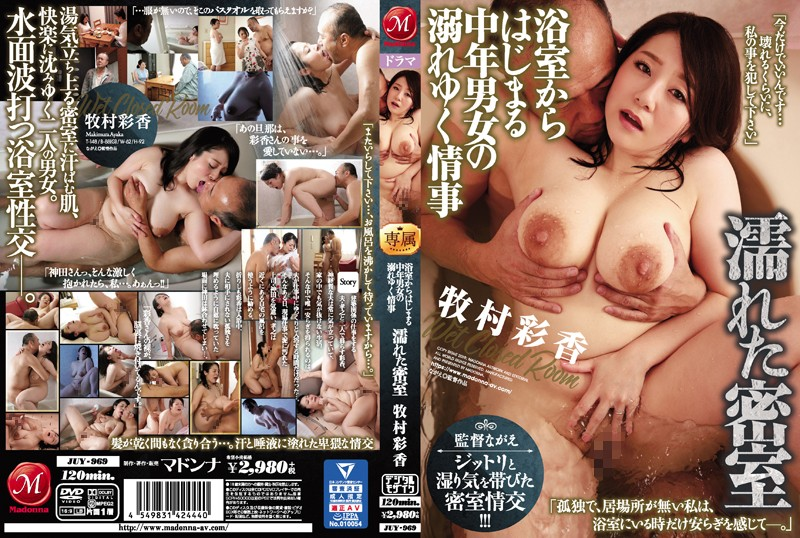 JUY-969 Beginning In The Bathroom, The Secret Wet Love Affair Of A Middle-Aged Man And Woman - Ayaka Makimura