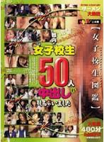 2005年上半期【女子校生図鑑】 都内の女子校生50人に中出ししちゃいました ダウンロード