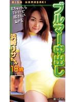 ブルマー中出し 浜崎リサちゃん18歳 ダウンロード