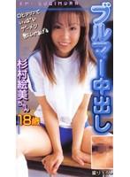 ブルマー中出し 杉村絵美ちゃん18歳 ダウンロード