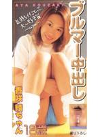 ブルマー中出し 香咲綾ちゃん18歳 ダウンロード