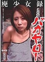 廃少女録 この女バカヤロー キャバ嬢 澤北優香 ダウンロード