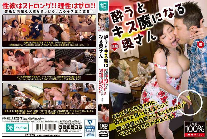 KAGP-037 A Housewife Who Becomes A Kissing Freak When She Gets Drunk Usually She's Prim And Proper, But When She Gets Drunk She Starts Coming On To Me, Even When Her Husband Is In The Next Room, But She Doesn't Care, And Keeps Cumming At Me With Sloppy Kisses!