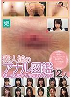 素人娘のアナル図鑑 呼吸をするようにヒクヒクと動く肛門をじっくり観察 おっぴろげアナルコレクション12人 ダウンロード