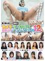 素人娘のおしっこ図鑑3 カメラ目掛けて大放尿する12人(kagp00111)