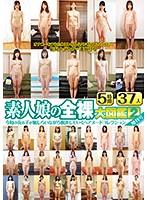 素人娘の全裸大図鑑2 5時間37人増刊号 今時の女の子が恥じらいながら脱衣...