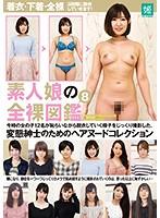 素人娘の全裸図鑑8 今時の女の子12名が恥らいながら脱衣していく様子をじっくり撮影した、変態紳士のためのヘアヌードコレクション kagp00118のパッケージ画像