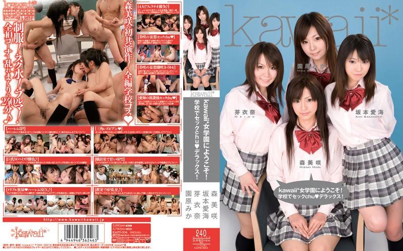 kawaii*女学園にようこそ!学校でセックchu◆デラックス!のエロ画像