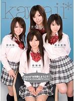 kawaii*女学園にようこそ!学校でセックchu◆デラックス! ダウンロード